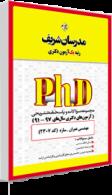 مجموعه سوالات آزمون های مهندسی عمران – سازه سال های 91 الی 97 دکتری مدرسان شریف