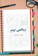 کتاب کار ریاضی نهم نیک انجام