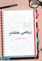 کتاب کار ریاضی هشتم نیک انجام