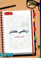 کتاب کار ریاضی هفتم نیک انجام