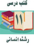 دوره کامل کتاب های درسی یازدهم رشته انسانی