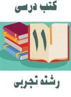 دوره کامل کتاب های درسی یازدهم رشته تجربی