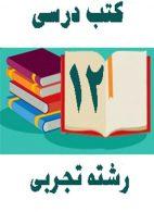 دوره کامل کتاب های درسی دوازدهم رشته تجربی
