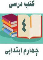 دوره کامل کتاب های درسی چهارم ابتدایی