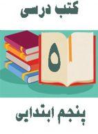 دوره کامل کتاب های درسی پنجم ابتدایی