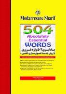 یادگیری 504 واژه انگلیسی/مدرسان شریف
