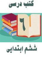 دوره کامل کتاب های درسی ششم ابتدایی