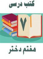 دوره کامل کتاب های درسی هفتم دختران