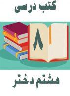 دوره کامل کتاب های درسی هشتم دختران