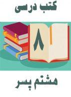 دوره کامل کتاب های درسی هشتم پسران