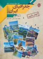 آموزش و آزمون جغرافیای ایران دهم (کلیه رشتهها) مبتکران
