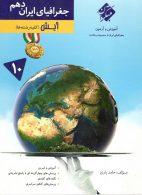 آموزش و آزمون جغرافیای ایران دهم آیش (کلیه رشتهها) رشادت مبتکران