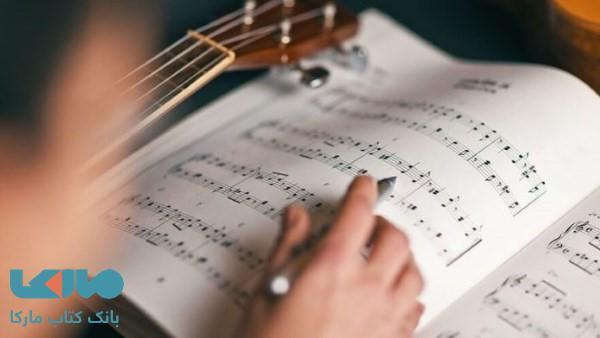 خلاقیت موسیقی کارنامه کتاب