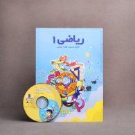کتاب و dvd دی وی دی ریاضی اول دبستان پرش