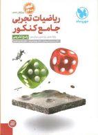 ریاضیات تجربی جامع کنکور جلد دوم(پاسخ) مهروماه