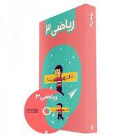 کتاب و dvd دی وی دی ریاضی سوم دبستان پرش