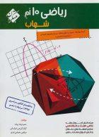 ریاضی 10 اُم شهاب مبتکران