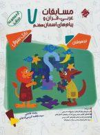 بانک سؤال مسابقات عربی، قرآن و پیامهای آسمانی هفتم مرشد مبتکران