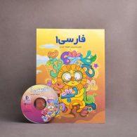 کتاب و dvd دی وی دی فارسی اول دبستان پرش