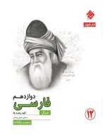آموزش فارسی دوازدهم غزال (کلیه رشتهها) رشادت مبتکران