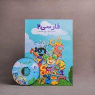 کتاب و dvd دی وی دی فارسی دوم دبستان پرش
