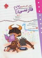 کار و تمرین فارسی سوم ابتدایی مبتکران