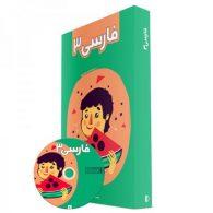 کتاب و dvd دی وی دی فارسی سوم دبستان پرش
