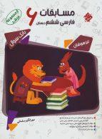 بانک سوال مسابقات فارسی ششم دبستان مرشد مبتکران