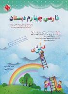 فارسی چهارم دبستان مبتکران