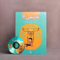 کتاب و dvd دی وی دی فارسی چهارم دبستان پرش