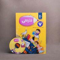 بسته معلم خصوصی فارسی هفتم پرش