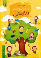 گنجینه یادگیری فارسی اول ابتدایی مبتکران