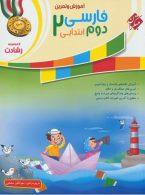 آموزش و تمرین فارسی دوم ابتدایی رشادت مبتکران