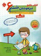 جامع تیزهوشان ششم 31 استان مبتکران