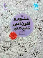 علوم و فنون ادبی جامع مهروماه