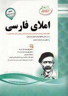 املای فارسی هشتم دوره اول متوسطه اسفندیار