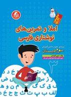 املا و تمرین نوشتاری فارسی سوم دبستان آدم برفی واله