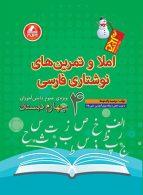 املا و تمرین نوشتاری فارسی چهارم دبستان آدم برفی واله