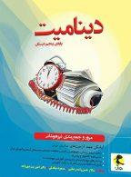 دینامیت پنجم دبستان نشر پویش