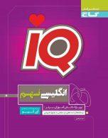 زبان انگلیسی سری IQ آی کیو گاج
