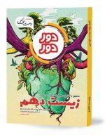 زیست دهم دور دور دست نویس