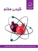 علوم هفتم بخش شیمی علامه حلی