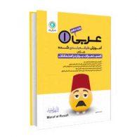 عربی دهم ریاضی طبقهبندی گلواژه