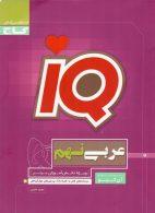 عربی نهم سری IQ آی کیو گاج