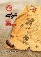 عربی هشتم آدم برفی واله