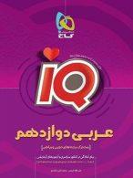 عربی دوازدهم سری IQ آی کیو گاج