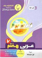 عربی هفتم متوسطه بنی هاشم