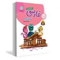 فارسی اول ابتدایی کار و تمرین گلواژه
