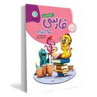 فارسی سوم ابتدایی کار و تمرین گلواژه