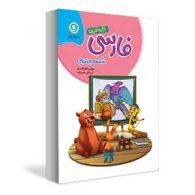 فارسی ششم ابتدایی کار و تمرین گلواژه